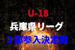 2018年度 高円宮杯 JFA U-18サッカーリーグ2018兵庫県リーグ2部参入戦 10/6,8,10開催!組み合わせ決定!