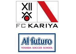 2019年度  FC刈谷al-futuro(愛知県)ジュニアユース セレクション  10/5、11/13 開催!