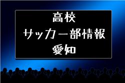 【高校情報】愛知県 愛知朝鮮中高級学校