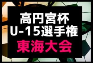 2018年度  高円宮杯  第30回全日本ユース(U-15)サッカー選手権大会【東海大会】11/3開幕!